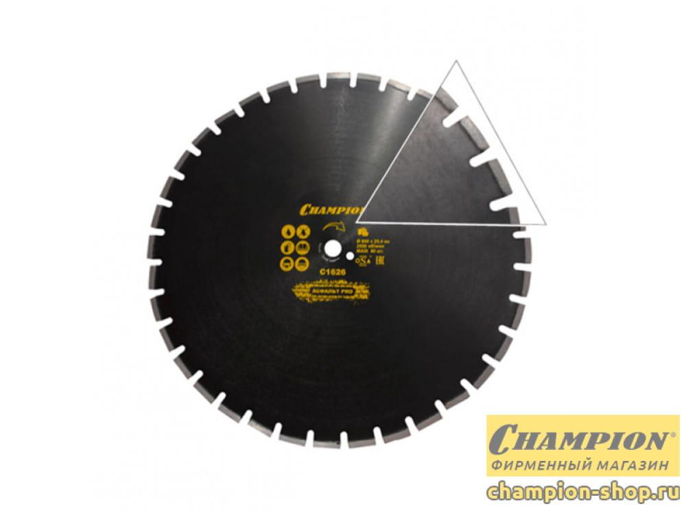 Диск алмазный Champion Asphafight PRO 600/25.4/10/4.7 (асфальт)