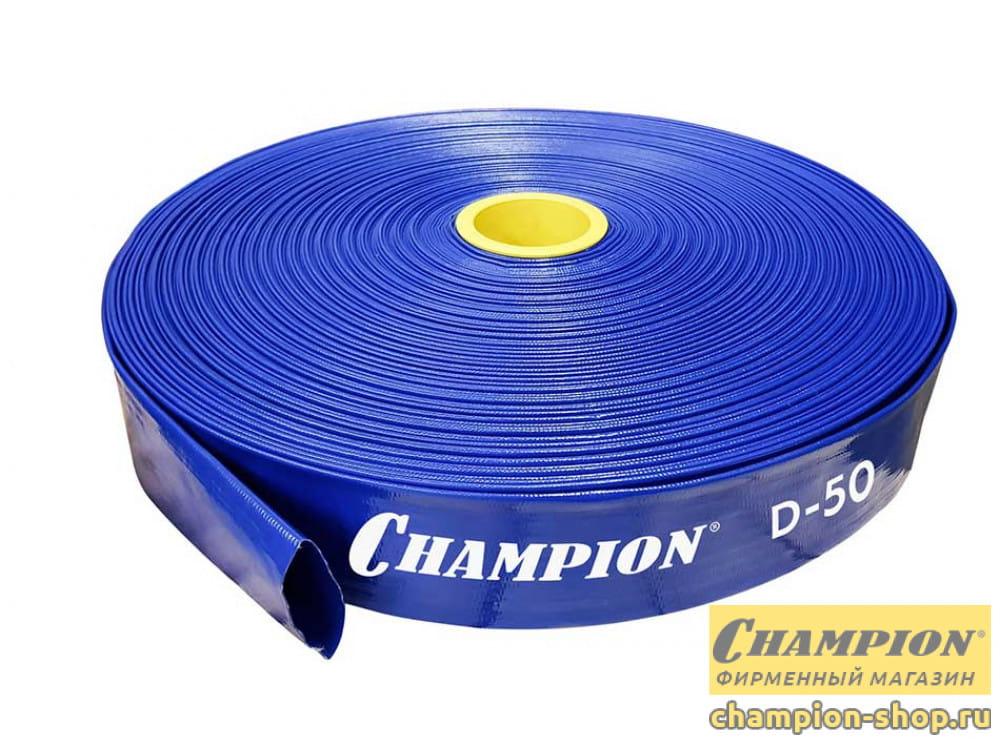 Рукав напорный Champion 50 (100м)